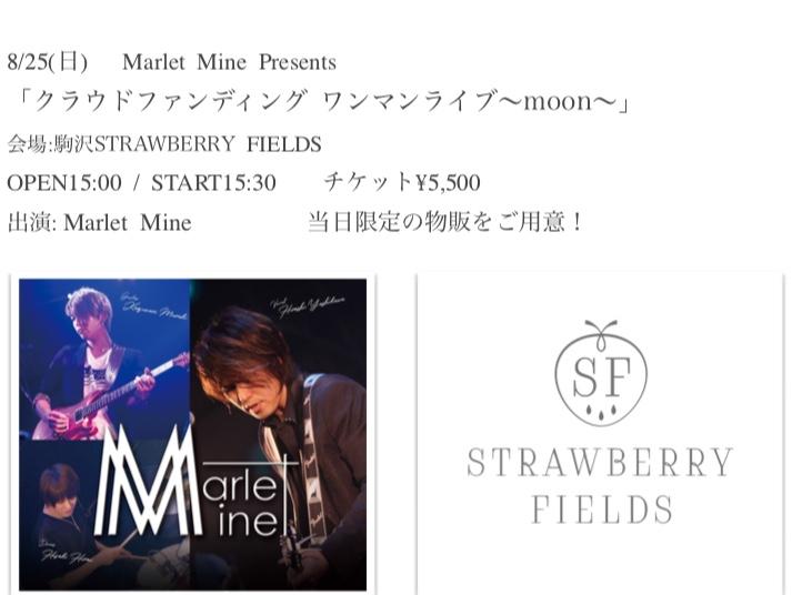 Marlet Mine Presents 「クラウドファンディング ワンマンライブ〜moon〜」