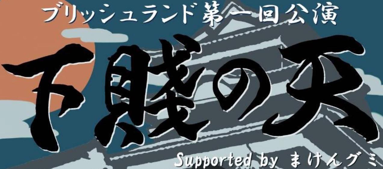 舞台「下賤の天」感謝トークイベント 【1部】