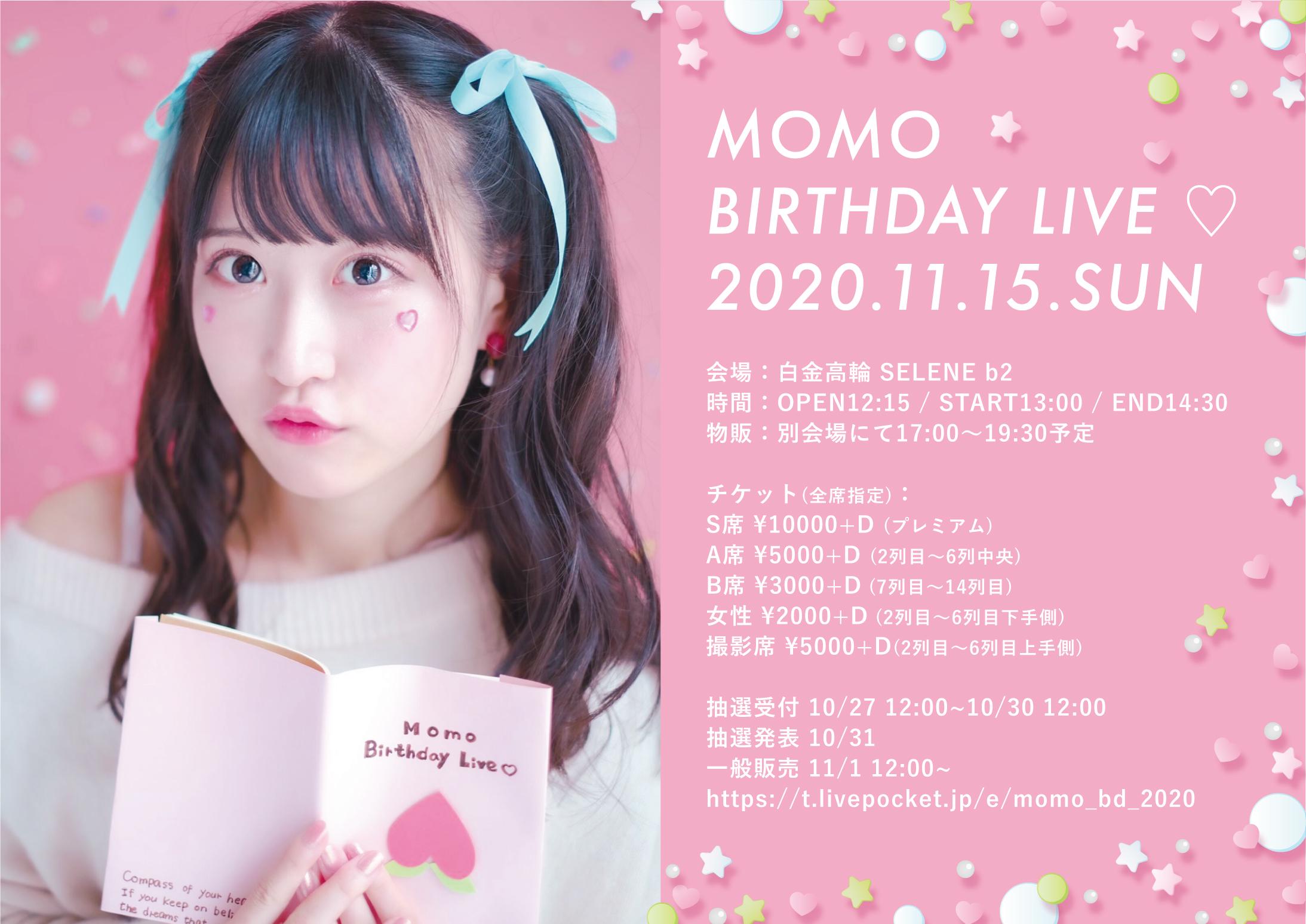 MOMO BIRTHDAY LIVE ♡