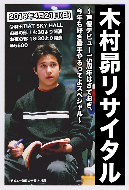 木村昴リサイタル~声優デビュー15周年はさておき、今年も好き勝手やるってよスペシャル~ お昼の部