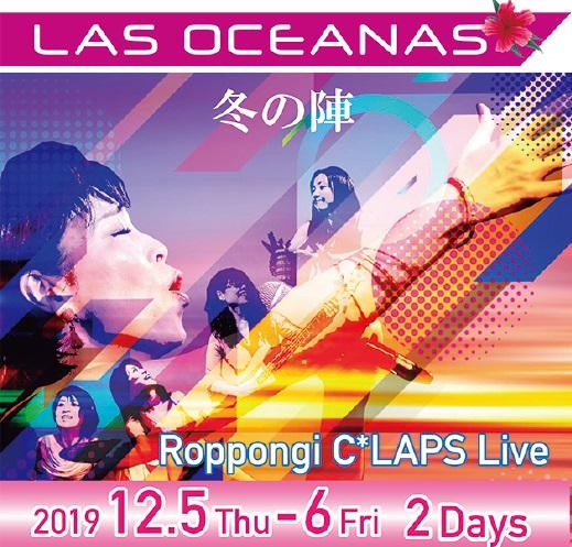 LAS OCEANAS 冬の陣 2nd ALBUM リリースパーティー Kaoru & Katsumi double birthday celebrations & Christmas Special