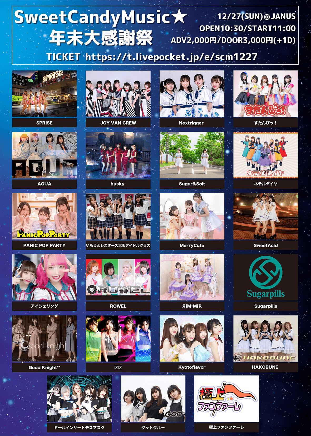 12/27(日)Sweet Candy Music★ 年末大感謝祭