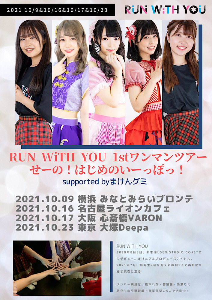 RUN WiTH YOU 1stワンマンツアー せーの!はじめのいーっぽっ!東京 supported byまけんグミ