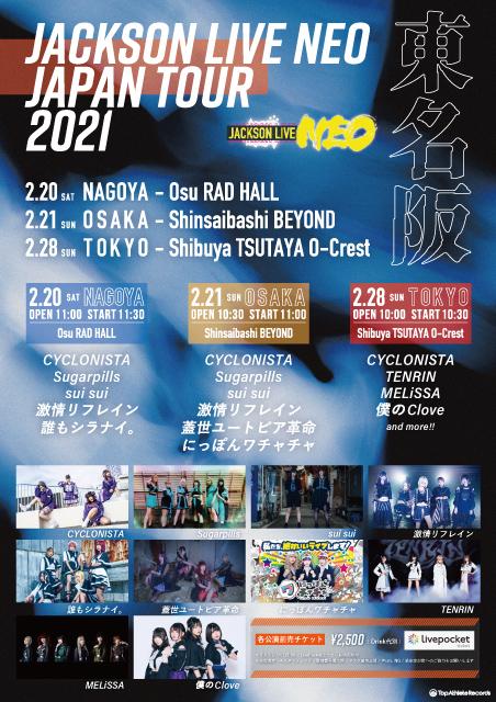 JACKSON LIVE NEO JAPAN TOUR 2021 名古屋編
