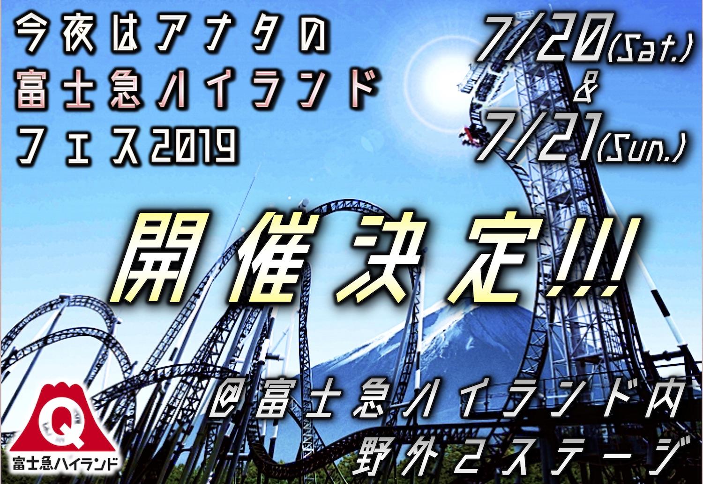 今夜はアナタの富士急ハイランドフェス2019