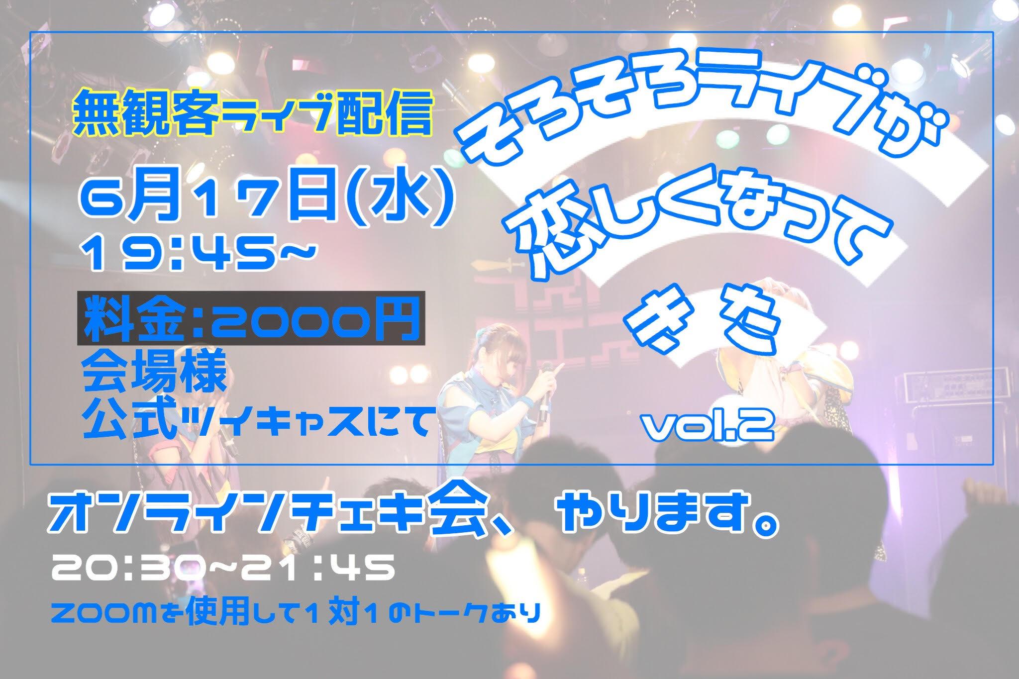 オンラインチェキ会 参加券 (6/17)
