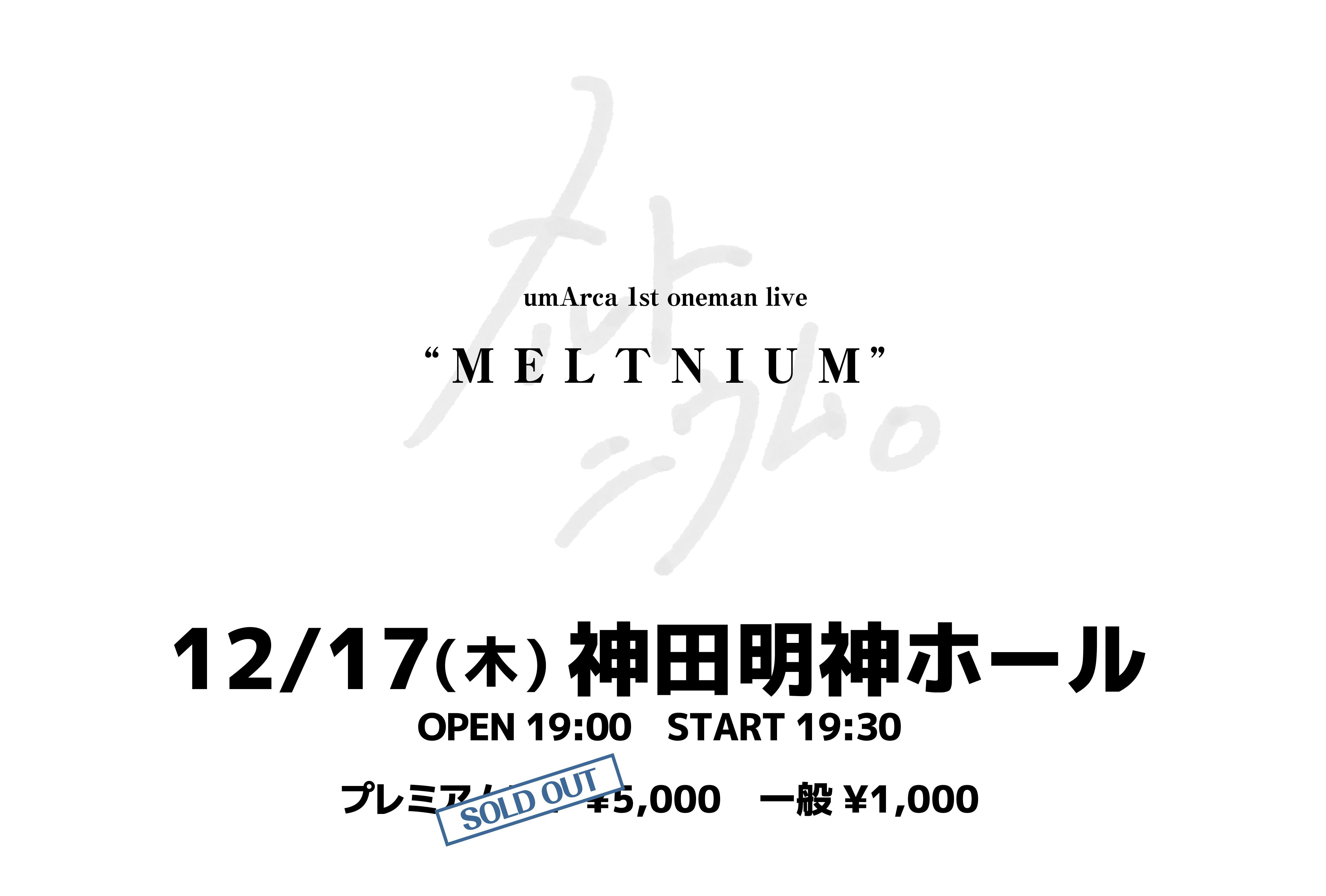 アンアルカ。 正式デビュー 1st ワンマンライブ「メルトニウム。」