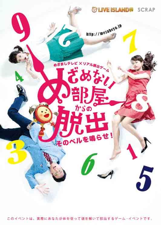 【8月6日(火)19:00開演】めざめない部屋からの脱出 ~そのベルを鳴らせ!~ 東京追加公演