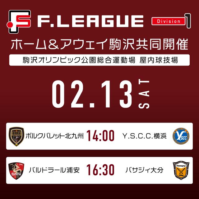 2/13(土)Fリーグ2020-2021 ディビジョン1 ホーム&アウェイ駒沢共同開催
