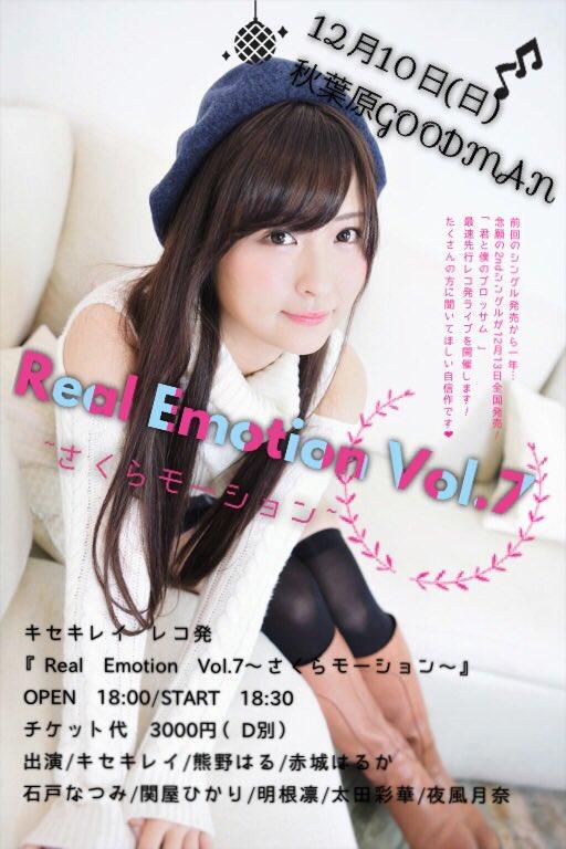 キセキレイ レコ発主催 <Real Emotion Vol.7>
