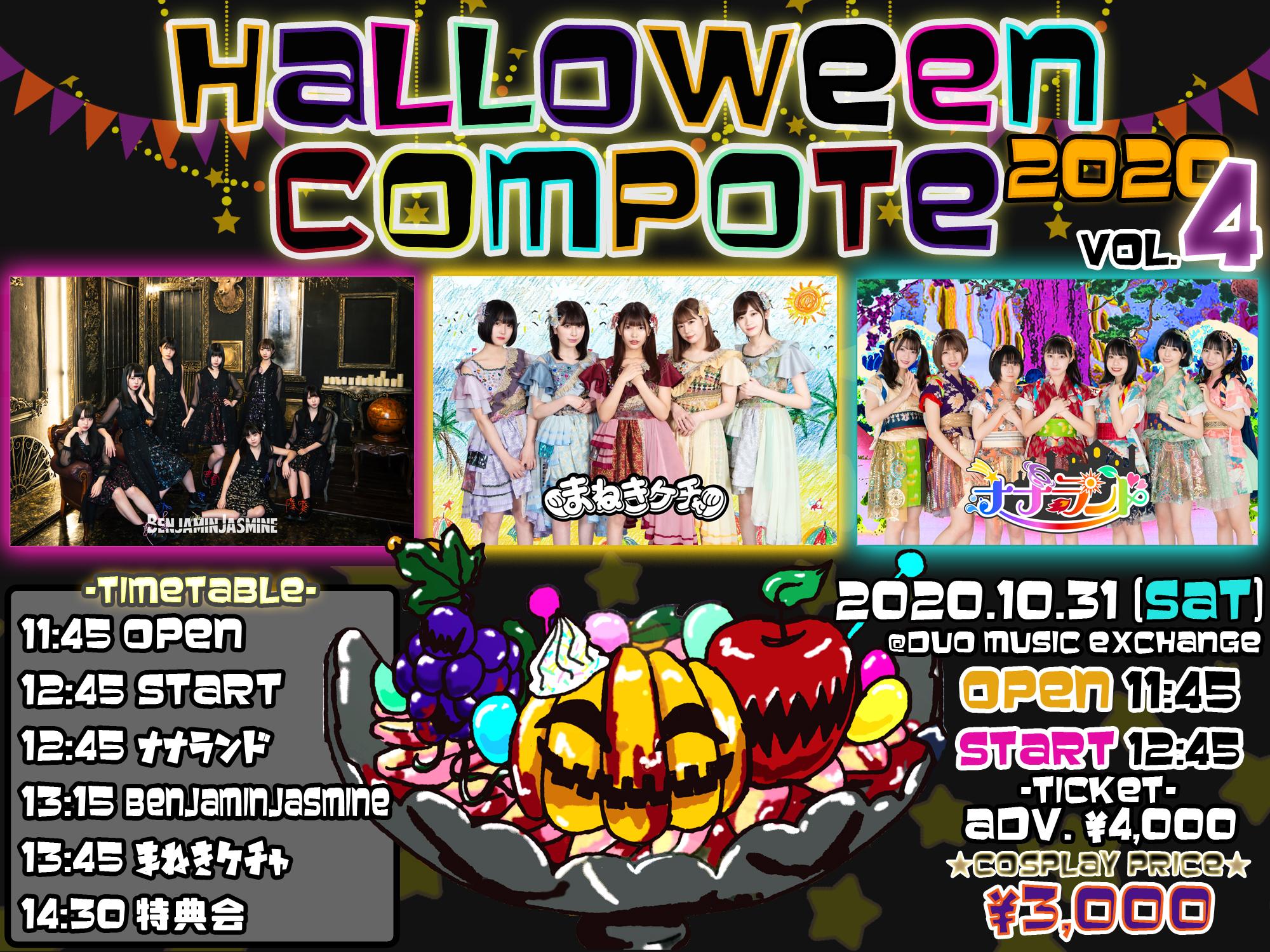 10月31日(土)『ハロウィンコンポート2020-vol4-』開催決定!