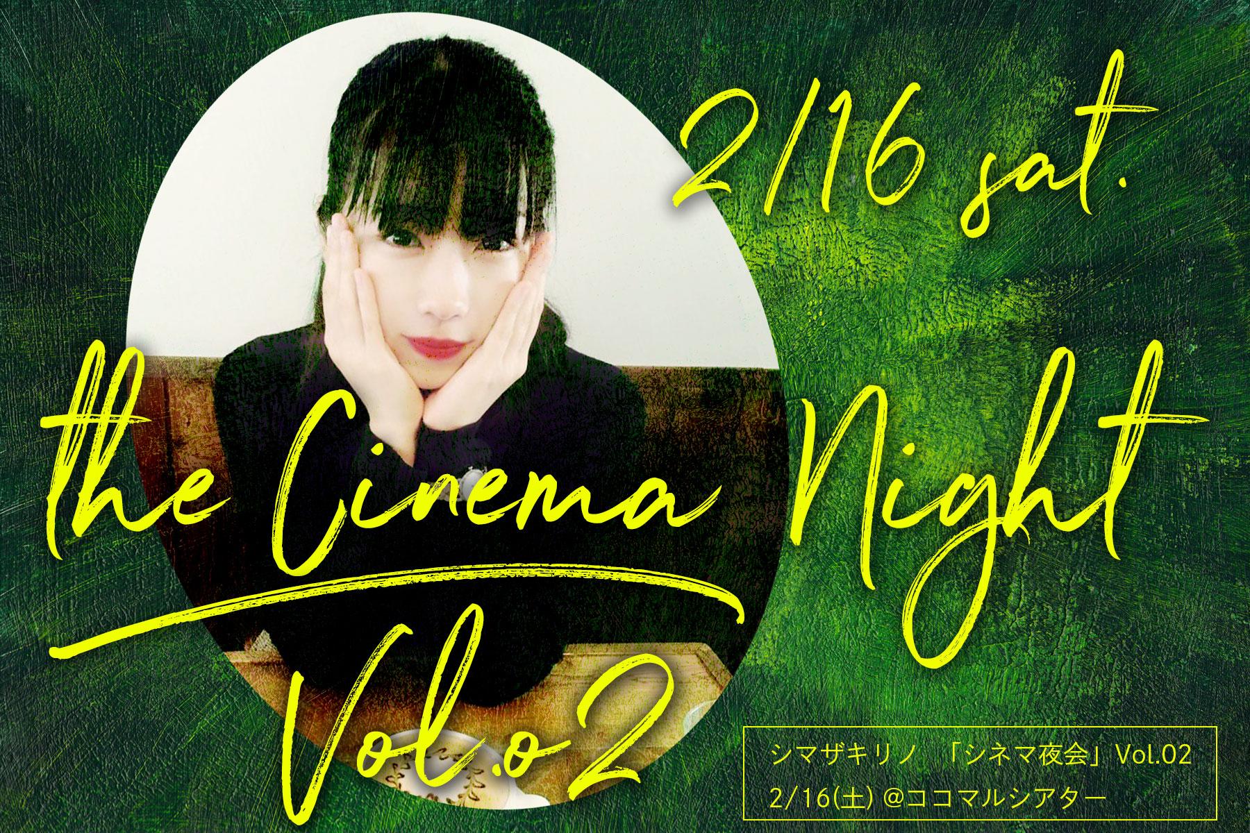 トークイベント「島崎莉乃 シネマ夜会 Vol.02」