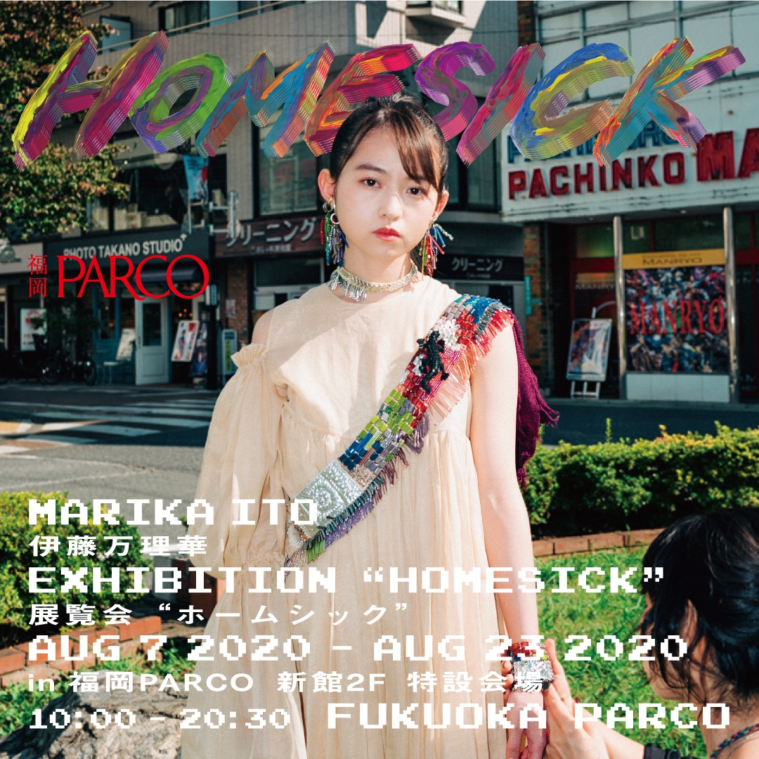 """8/7(金)入場チケット(先着)「伊藤万理華EXHIBITION  """"HOMESICK"""" @福岡」"""