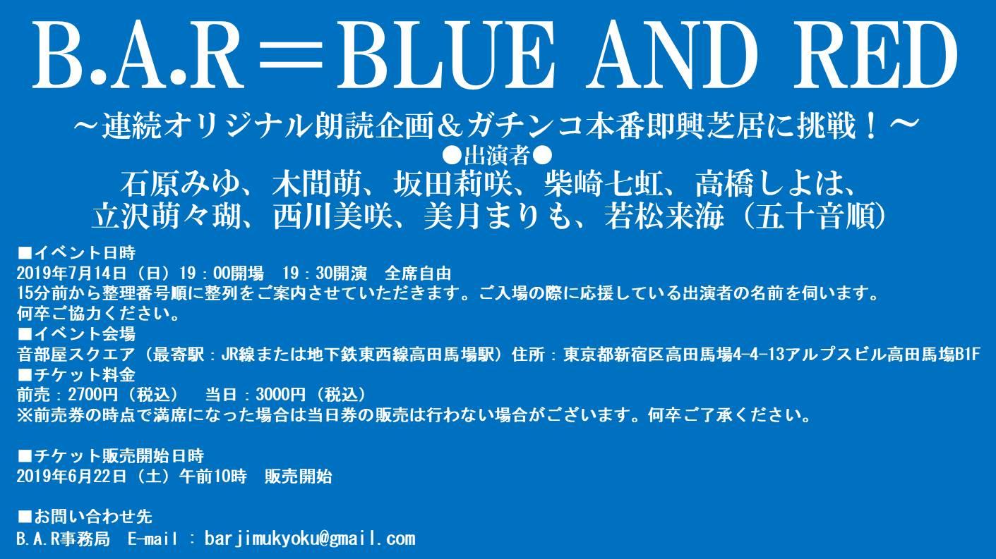 B.A.R=BLUE AND RED ~連続オリジナル朗読企画&ガチンコ本番即興芝居に挑戦!~
