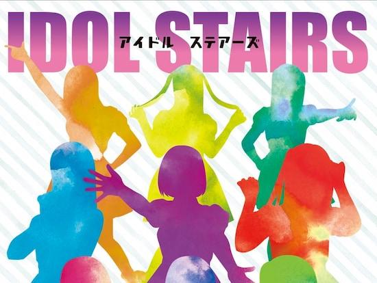 東京2019 IDOL STAIRS 〜2nd STEP〜