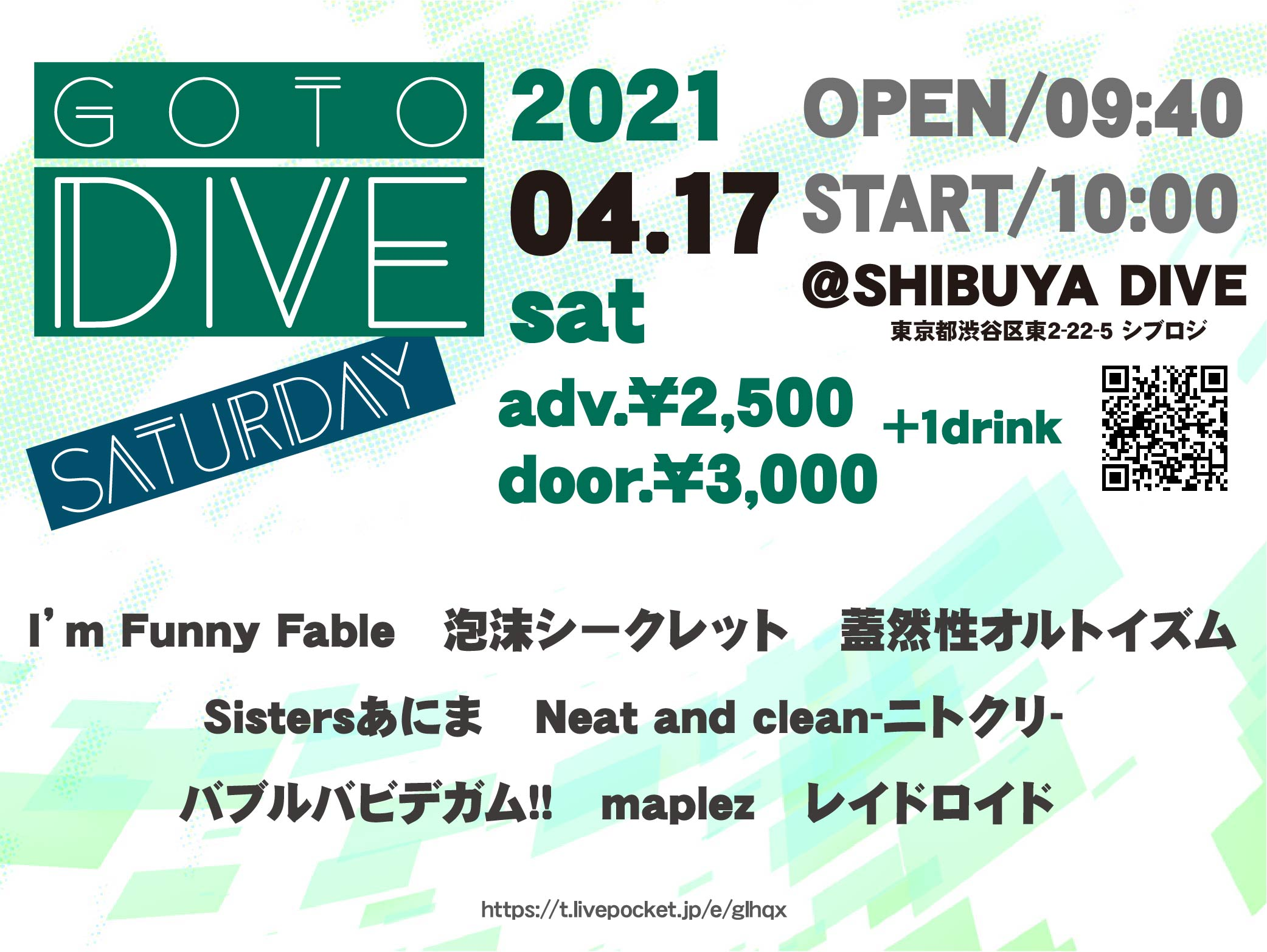 「GoTo DIVE SATURDAY」