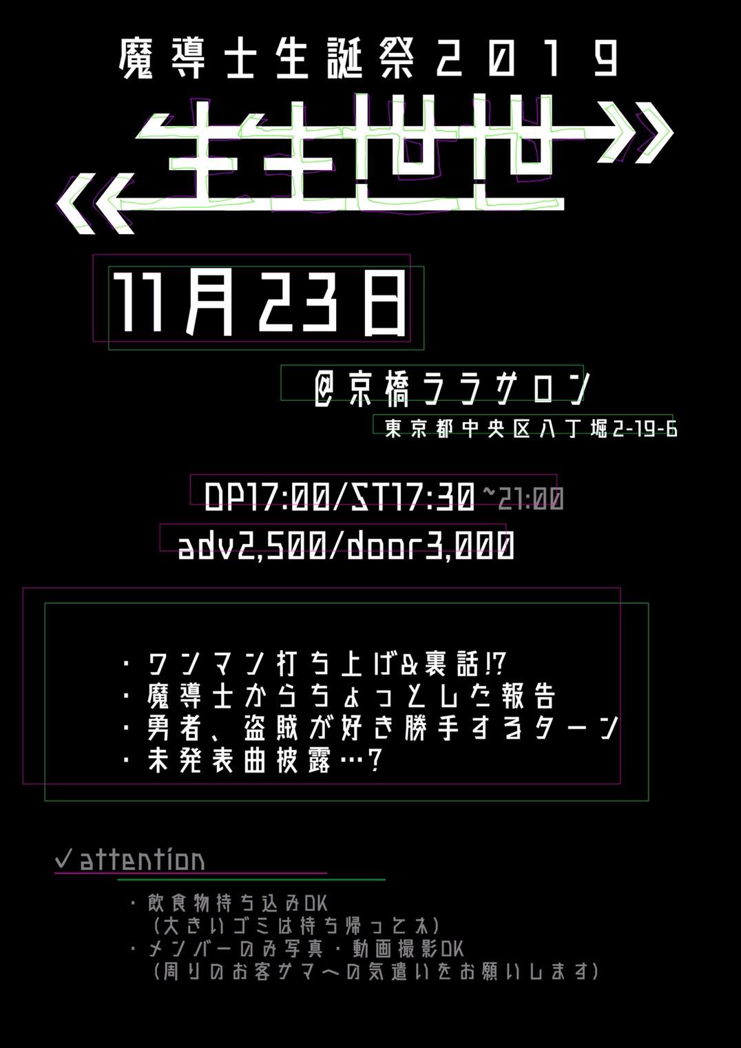 魔導士生誕2019 生生世世~TOKYO~