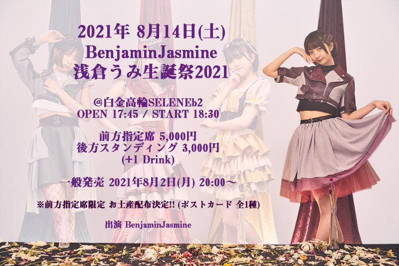 8月14日(土)『BenjaminJasmine 浅倉うみ生誕祭2021』
