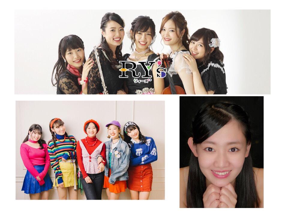 SBSラジオ公開録音イベント連動企画 ♪テレジア×RY's共催 Mezzo forte〜年忘れ特別編〜♪