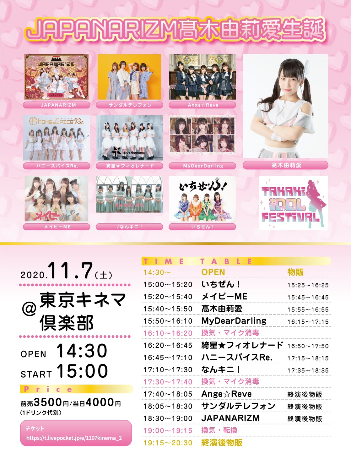 2020/11/7(土) 『JAPANARIZM髙木由莉愛生誕』東京キネマ倶楽部
