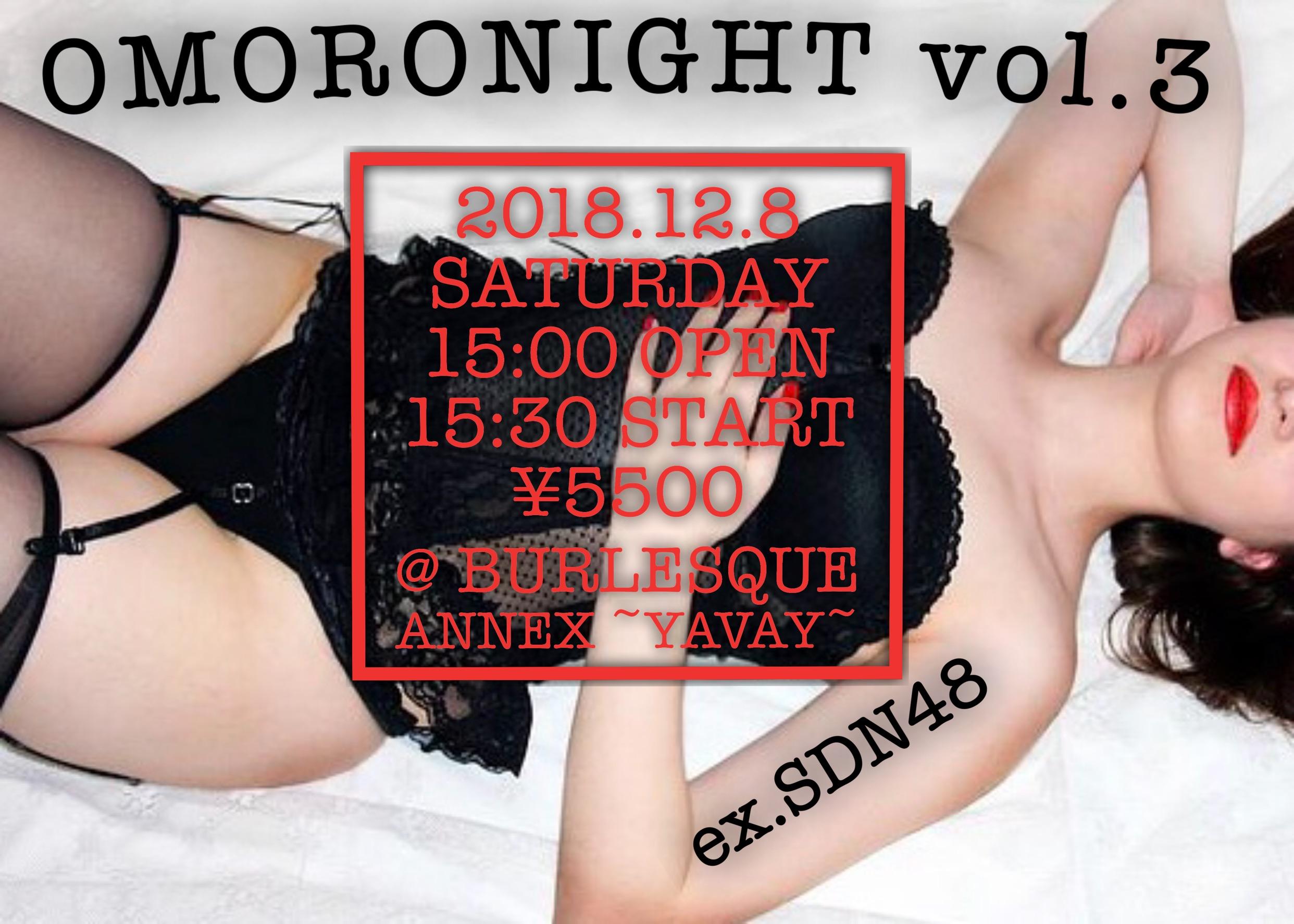 OMORO NIGHT!!〜Vol.3〜 光上せあら専用チケット購入ページ