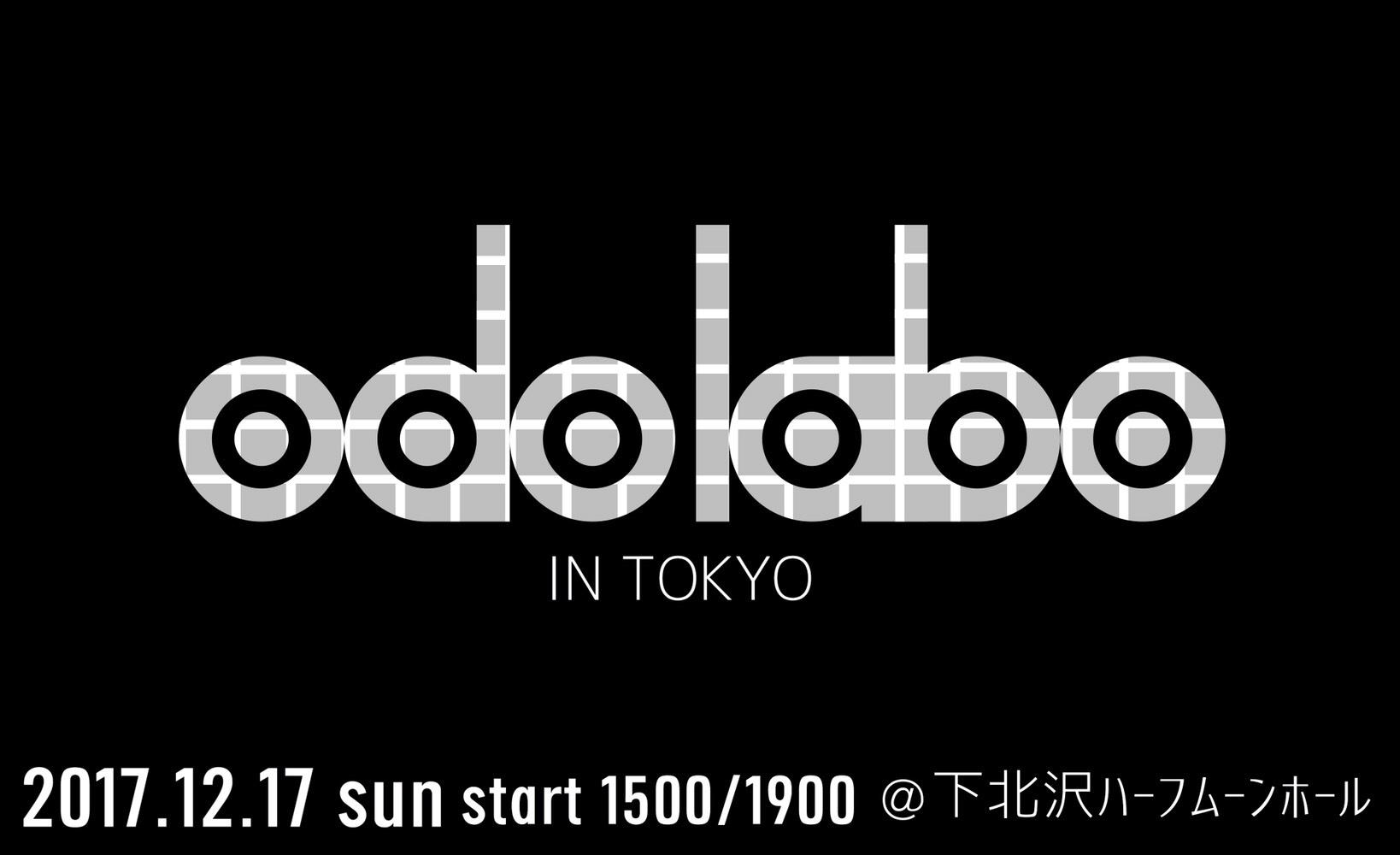 おどらぼ in TOKYO vol.1 1900-夜の部 / 実験テーマ「パズル」