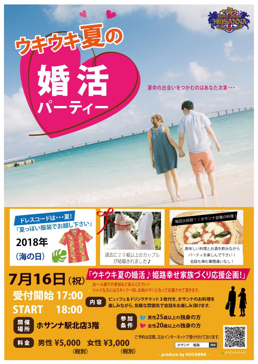 夏のウキウキ婚活パーティー 2018