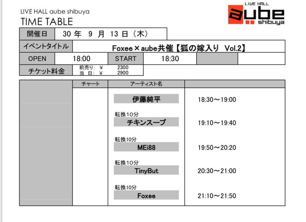 【9/13TinyBut運営予約】Foxee×aube共催 【狐の嫁入り Vol.2】