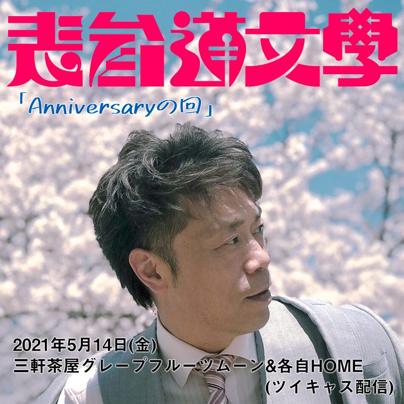 表参道文學「Anniversaryの回」