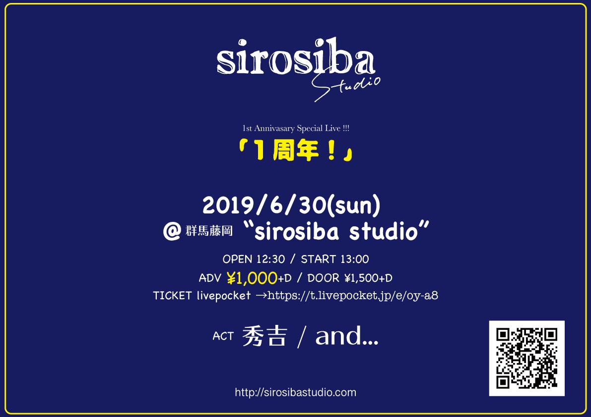sirosiba studio presents「1周年!」