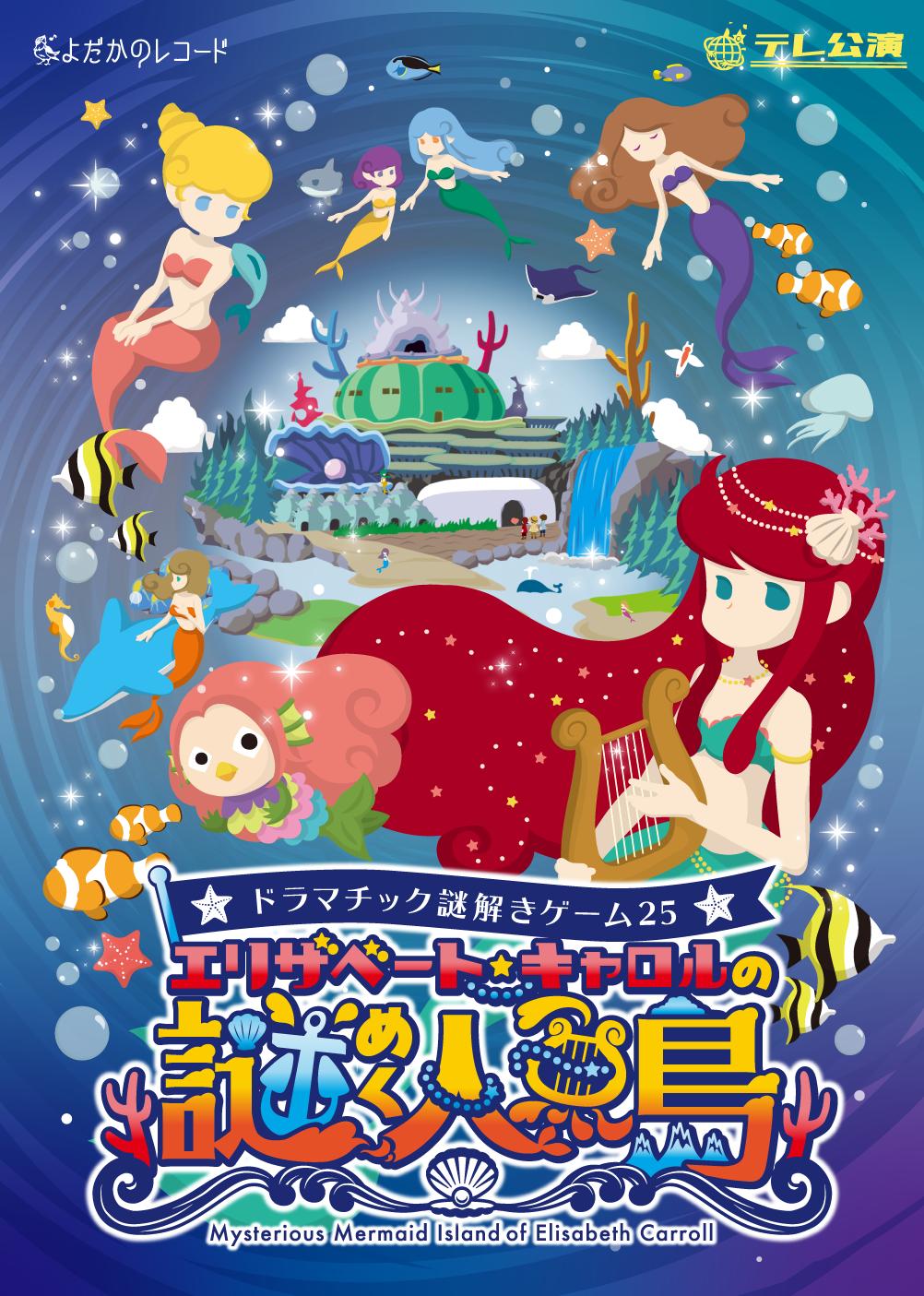 ドラマチック謎解きゲーム25「エリザベート・キャロルの謎めく人魚島」【ソロチケット】