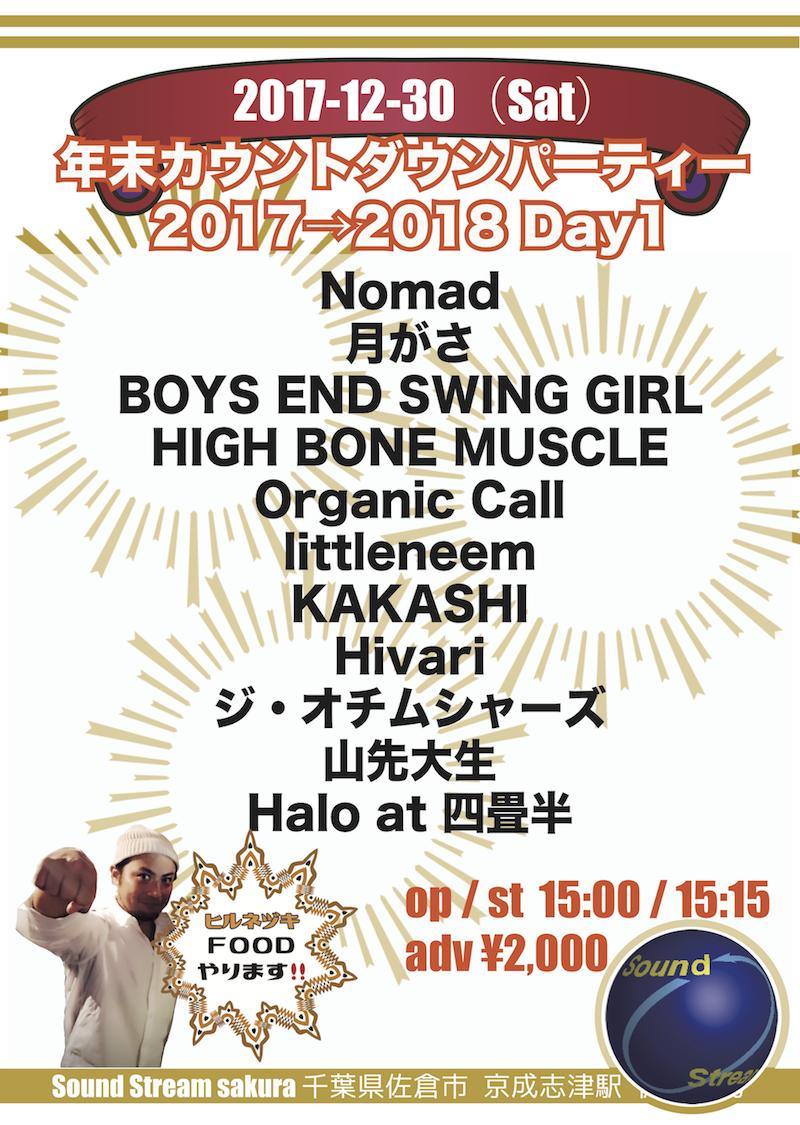 年末カウントダウンパーティー 2017→2018 Day1