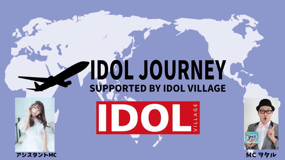 【2021年8月3日(火)】 IDOL JOURNEY supported by IDOL VILLAGE(#5)