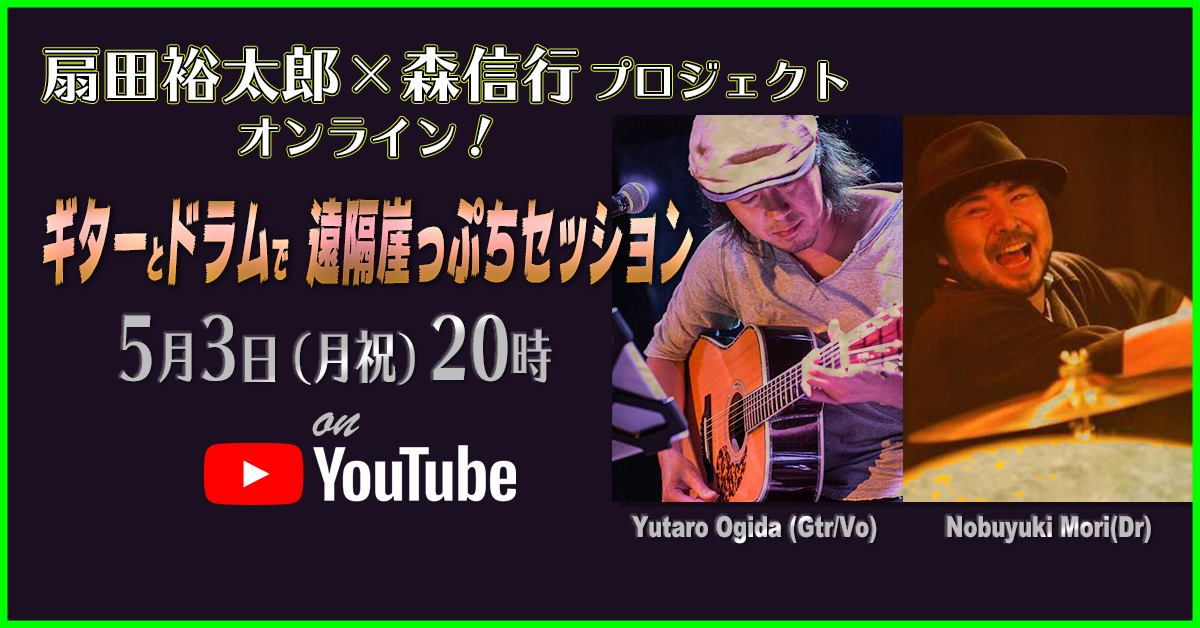 5/3(Mon) 扇田裕太郎×森信行プロジェクトオンライン!〜ギター×ドラム 遠隔崖っぷちセッション〜