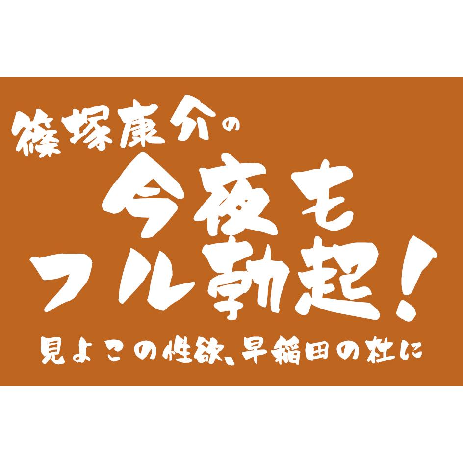 篠塚康介の今夜もフル勃起!vol.1 見よこの性欲、早稲田の杜に