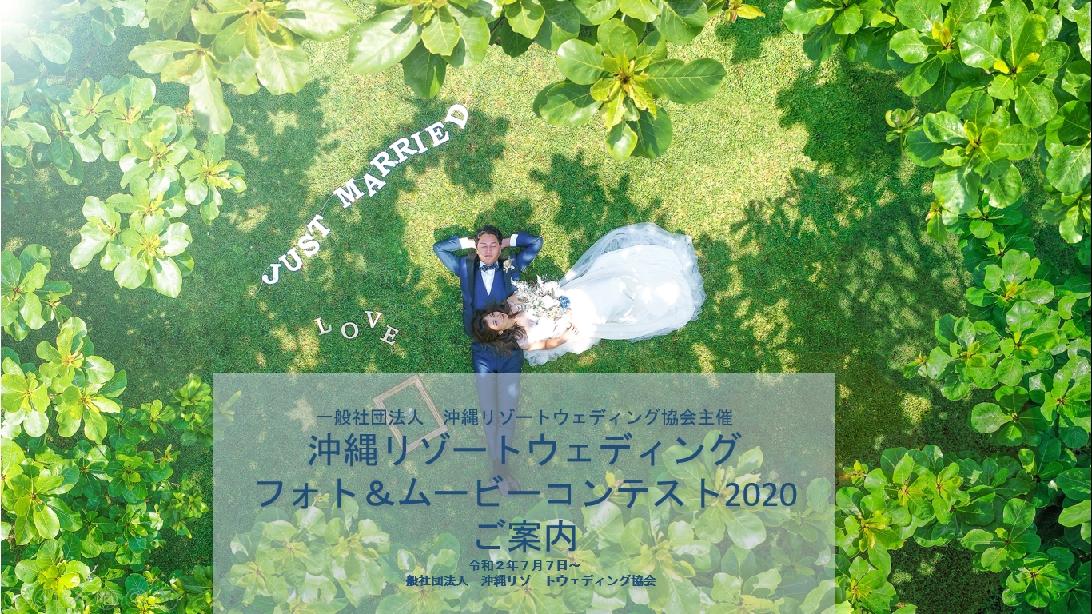 沖縄リゾートウェディングフォト&ムービーコンテスト2020
