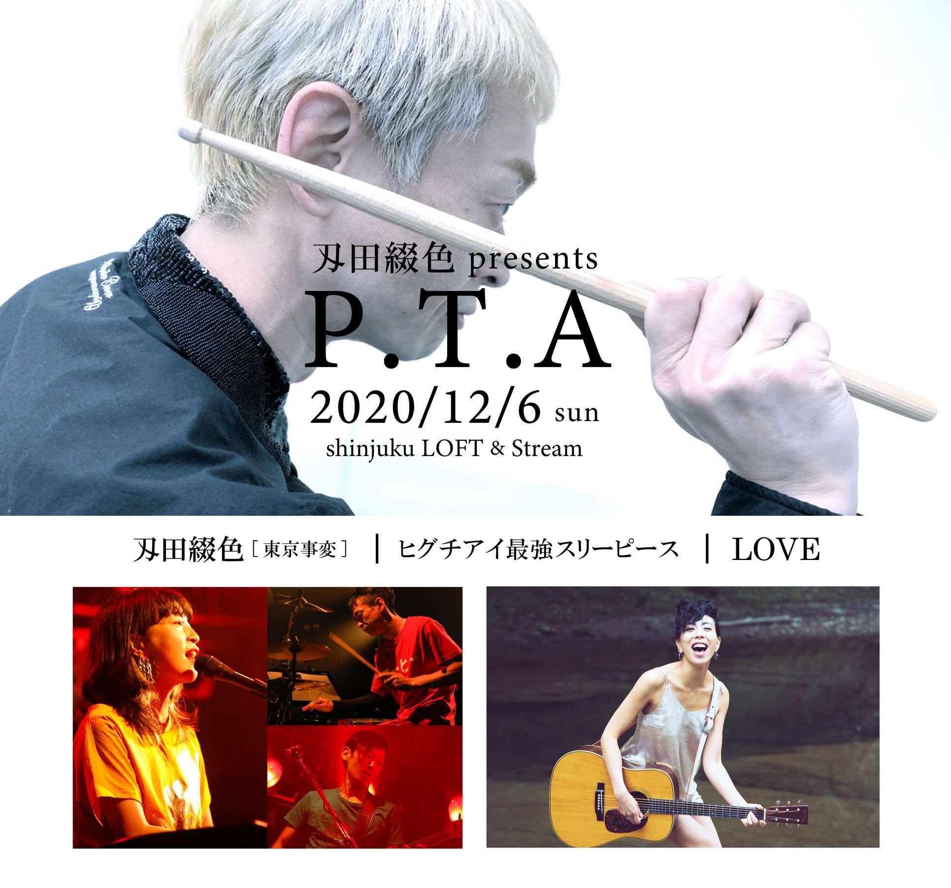 刄田綴色 presents【P.T.A】