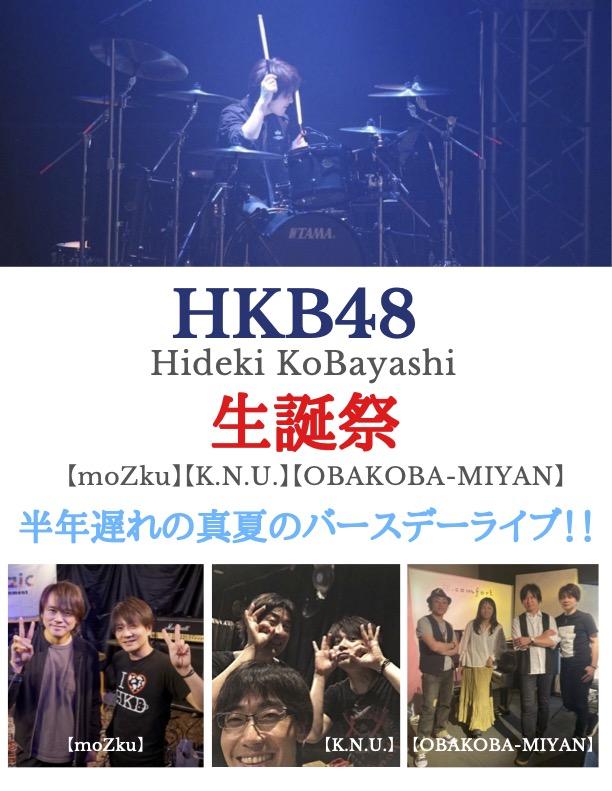 【投げ銭チケット】HKB48(Hideki KoBayashi 48才)生誕祭 [moZku][K.N.U.][OBAKOBA-MIYAN]半年遅れの真夏のバースデーライブ!