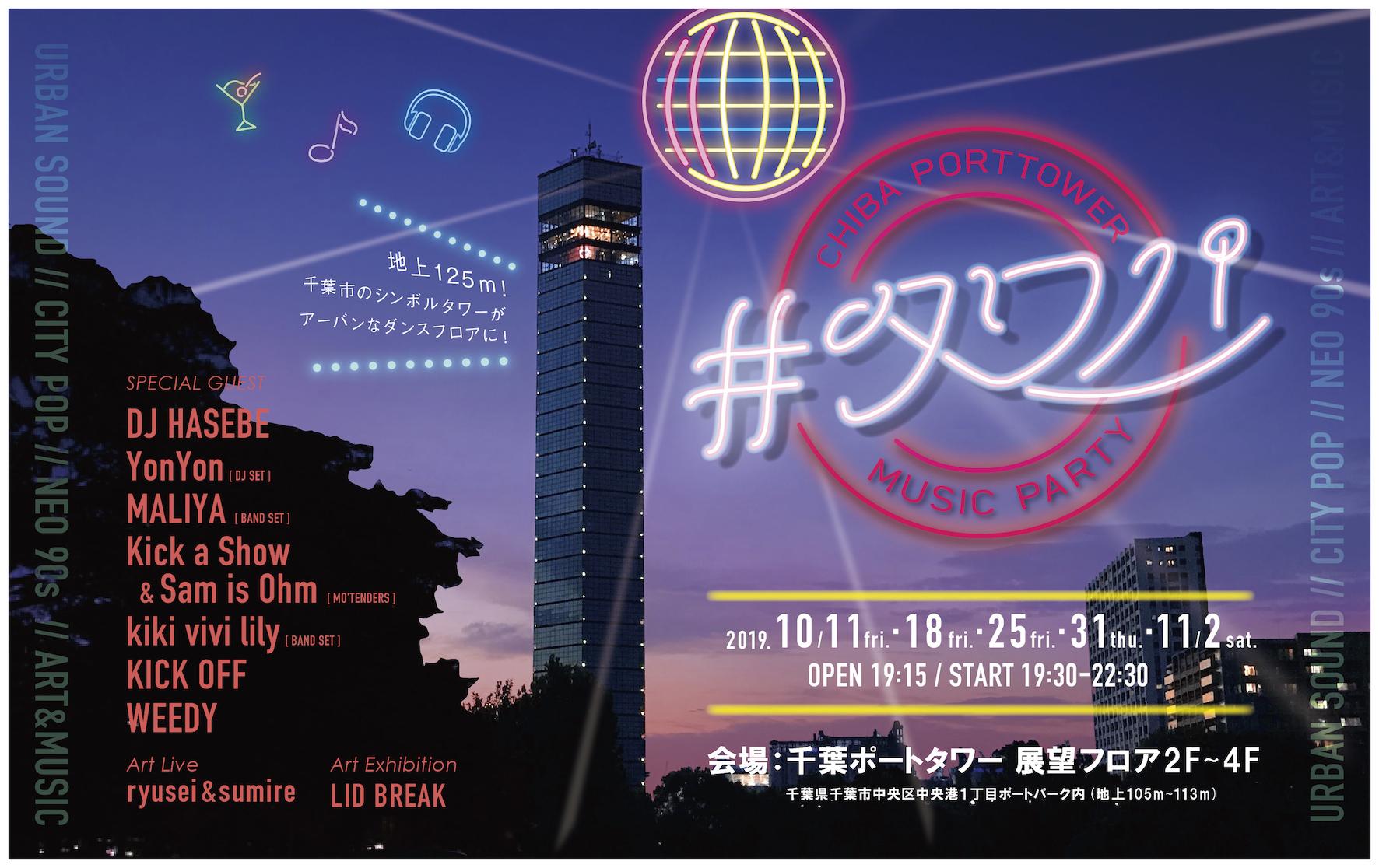 #タワパ -Chiba Porttower Music Party- DAY2 ft. MALIYA , WEEDY