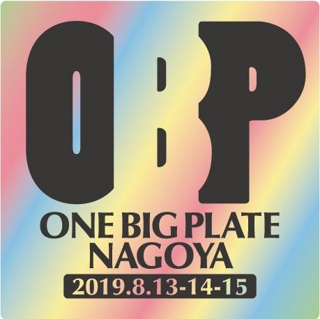 2019年8月13日、14日、15日OneBigPlate NAGOYA