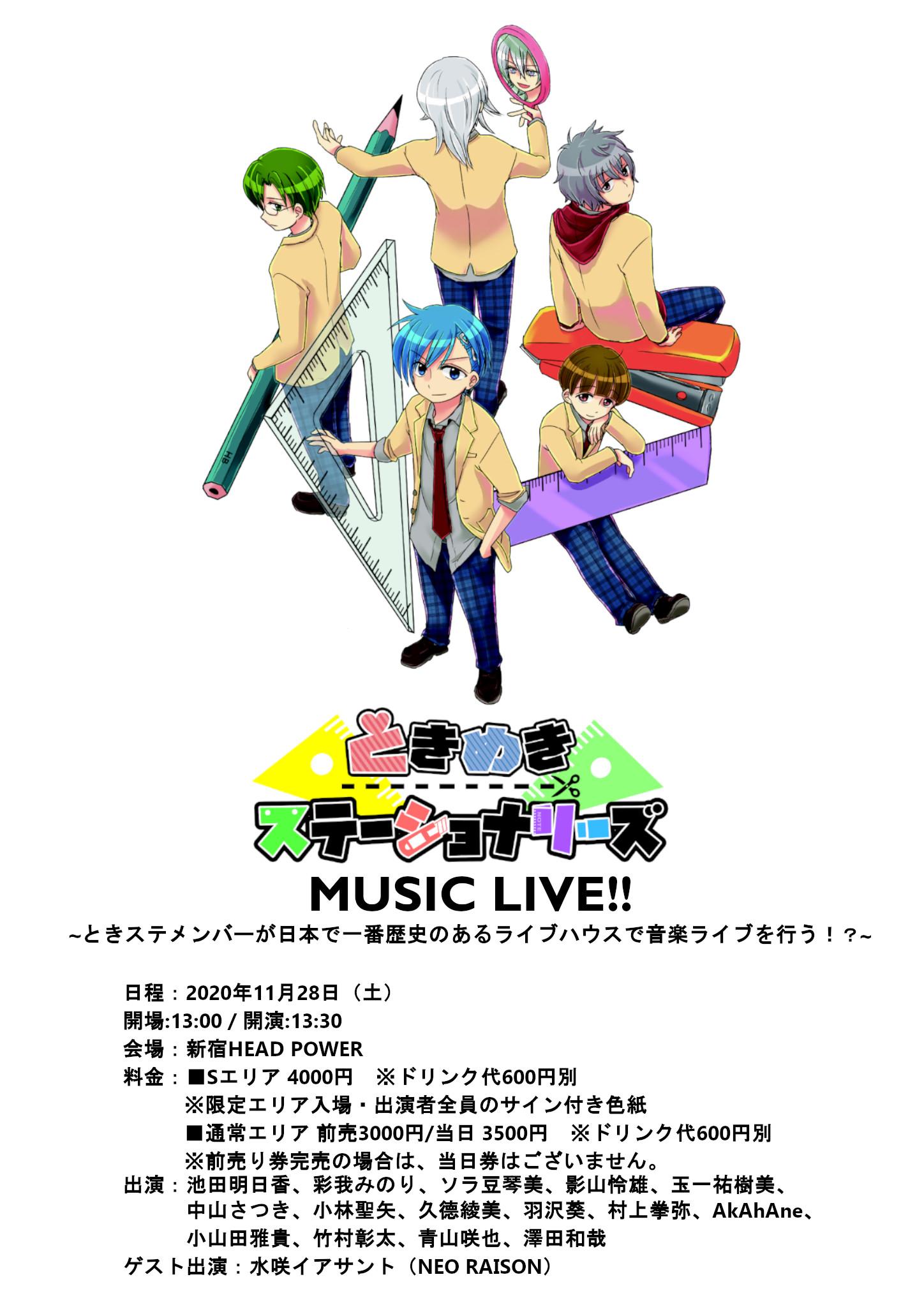 ときめきステーショナリーズMUSIC LIVE!!