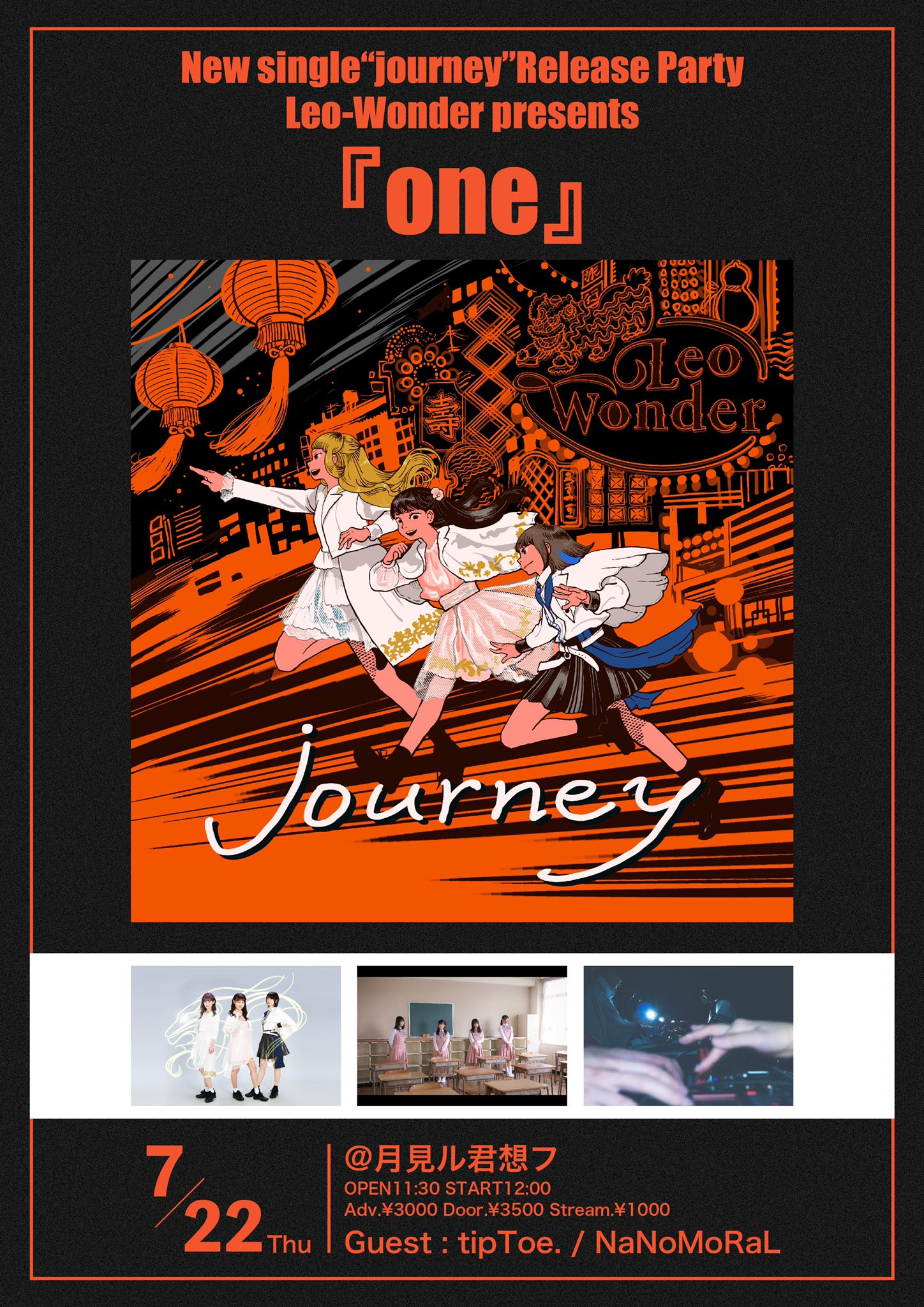 """New single""""journey""""Release Party Leo-Wonder presents 『one』"""