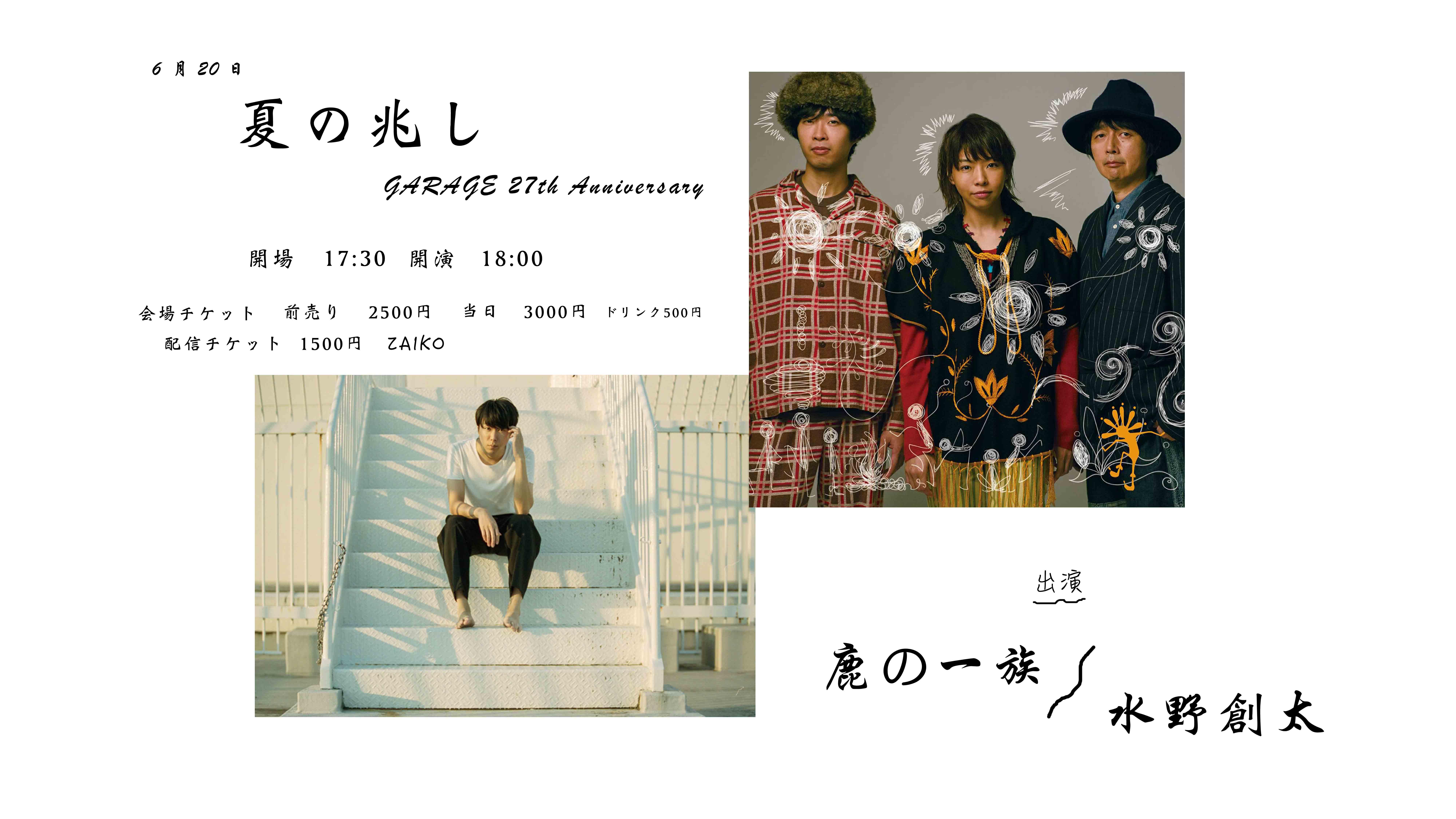 """"""" 夏の兆し """" GARAGE 27th Anniversary"""