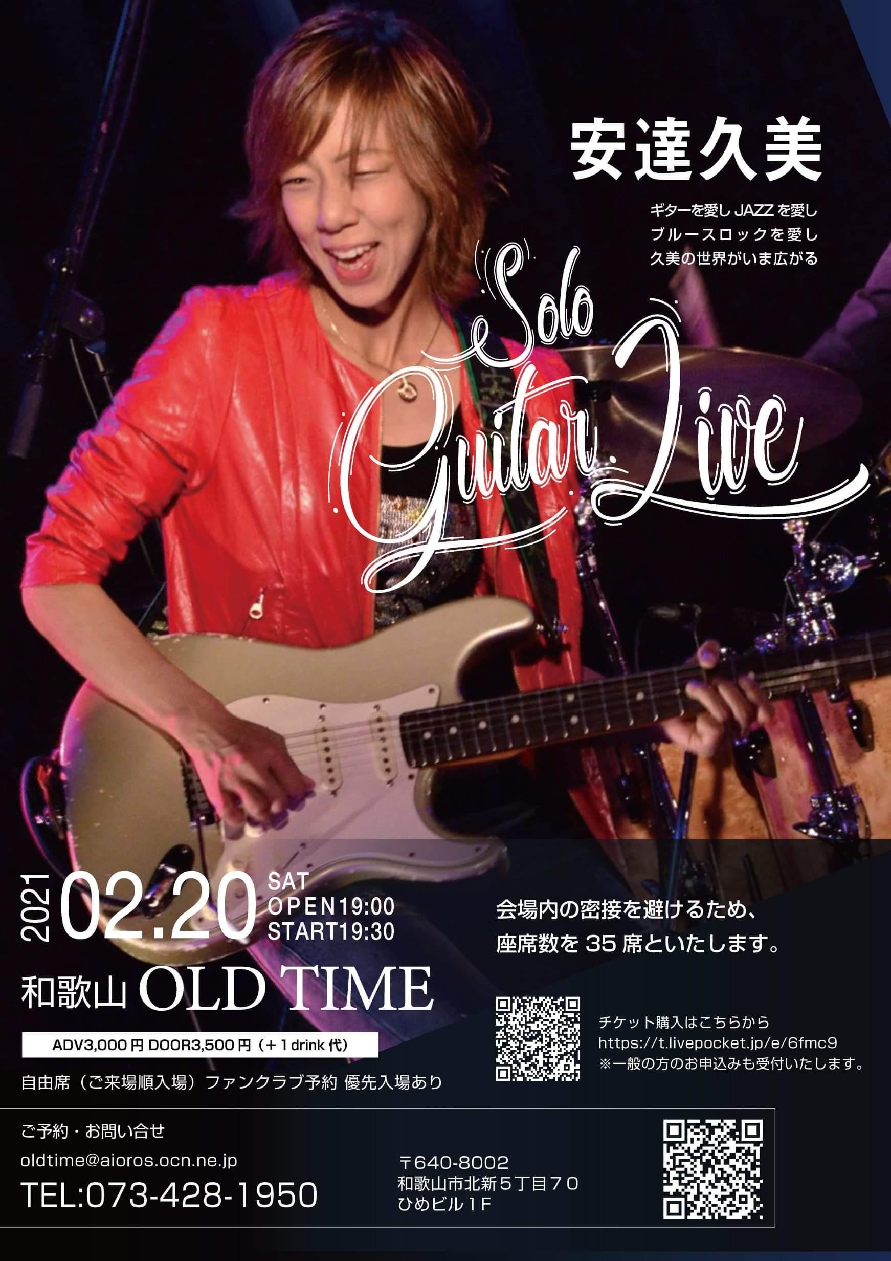 安達久美ソロギターライブ