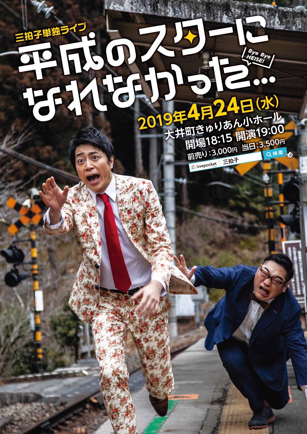 三拍子単独ライブ「平成のスターになれなかった」