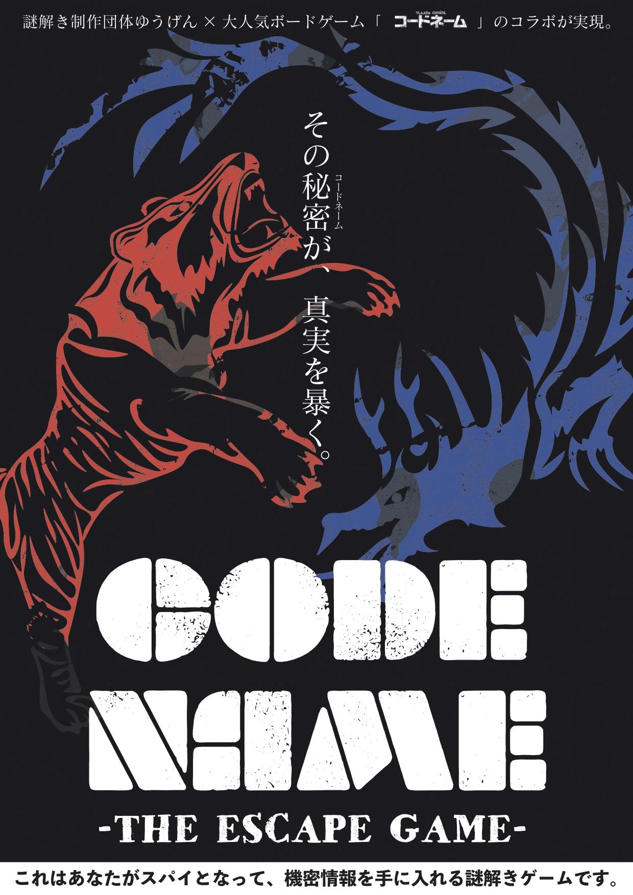 CODE NAME(9/19,20開催)