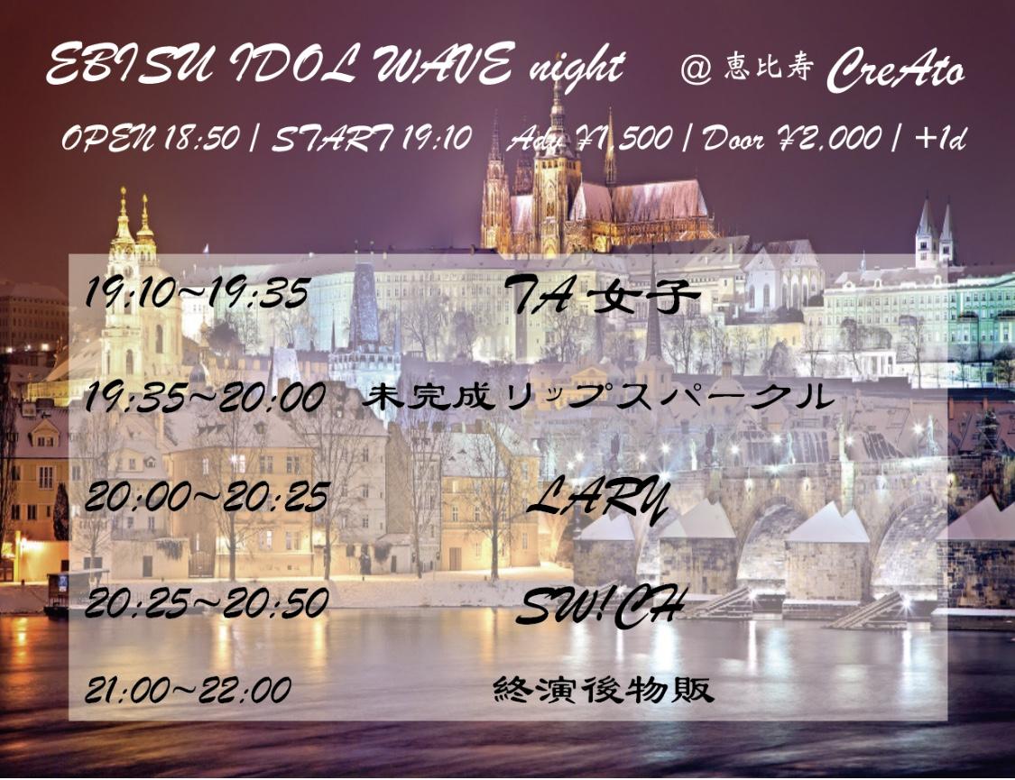 "『EBISU IDOL WAVE ""night""』"