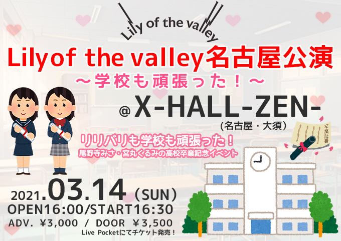 Lily of the valley名古屋公演〜学校も頑張った!〜