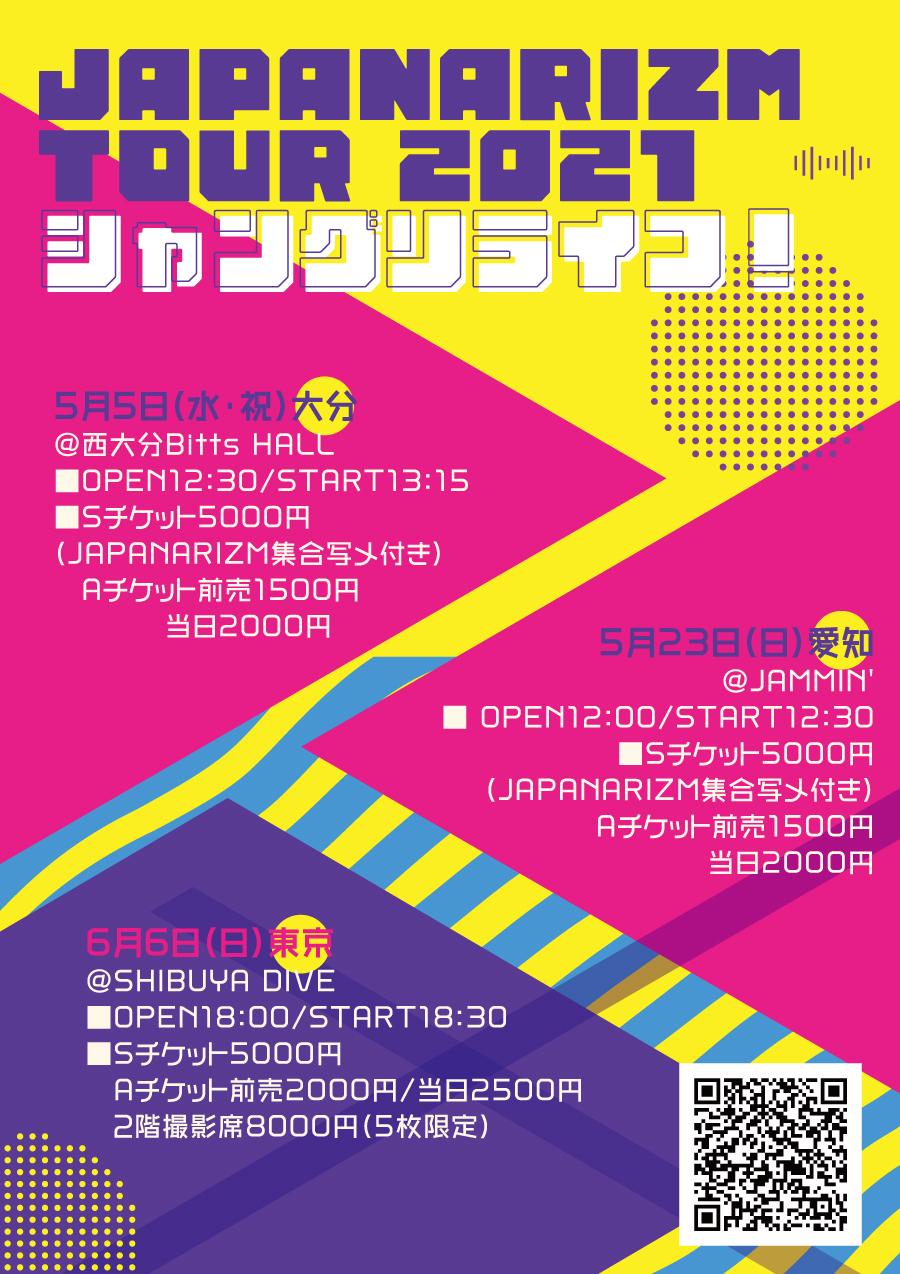 2021/5/23(日) 『JAPANARIZM TOUR 2021 シャングリライフ!』名古屋JAMMIN'(ジャミン)