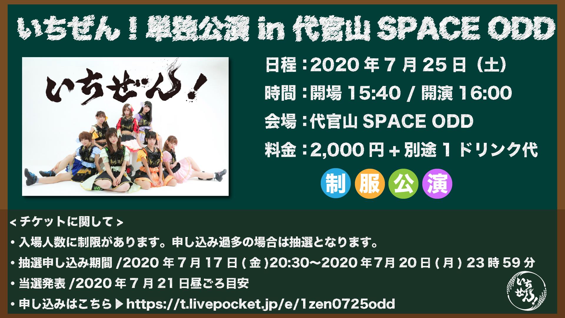 いちぜん!単独公演 in 代官山SPACE ODD